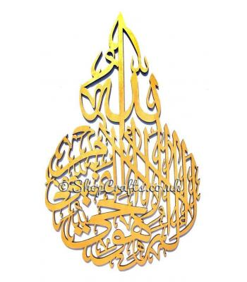 """Ayat-ul Kursi"" decorative Islamic prayer wall plaque."